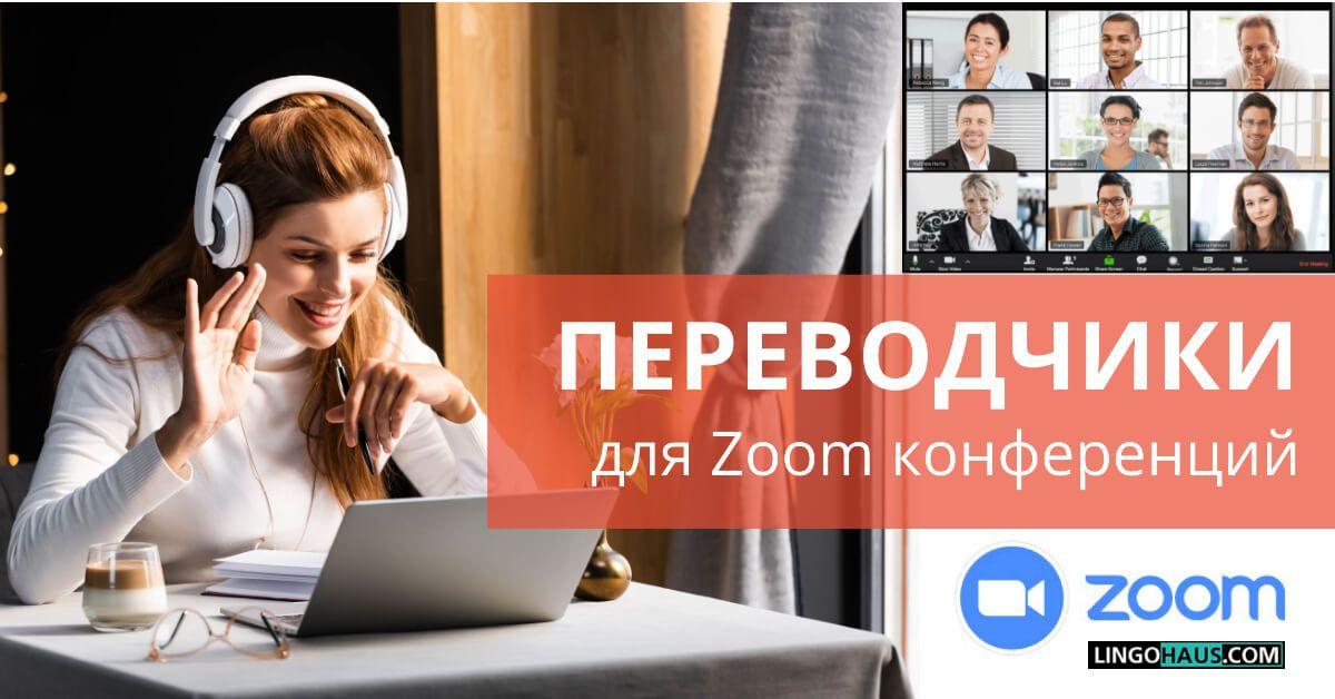 37 luchshikh perevodchikov s russkogo na anglijskij dlya onlajn seminarov vebinarov i konferentsij cherez zoom