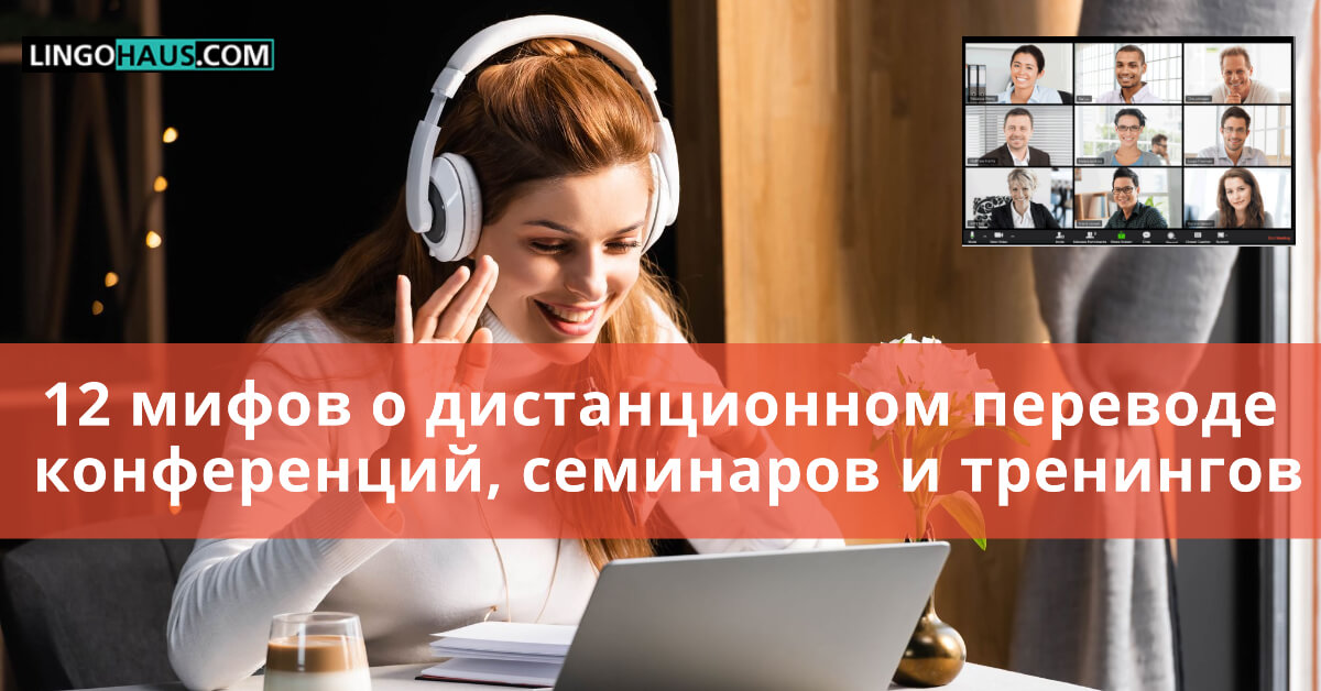 12 myths about remote interpreting of conferences seminars and trainings