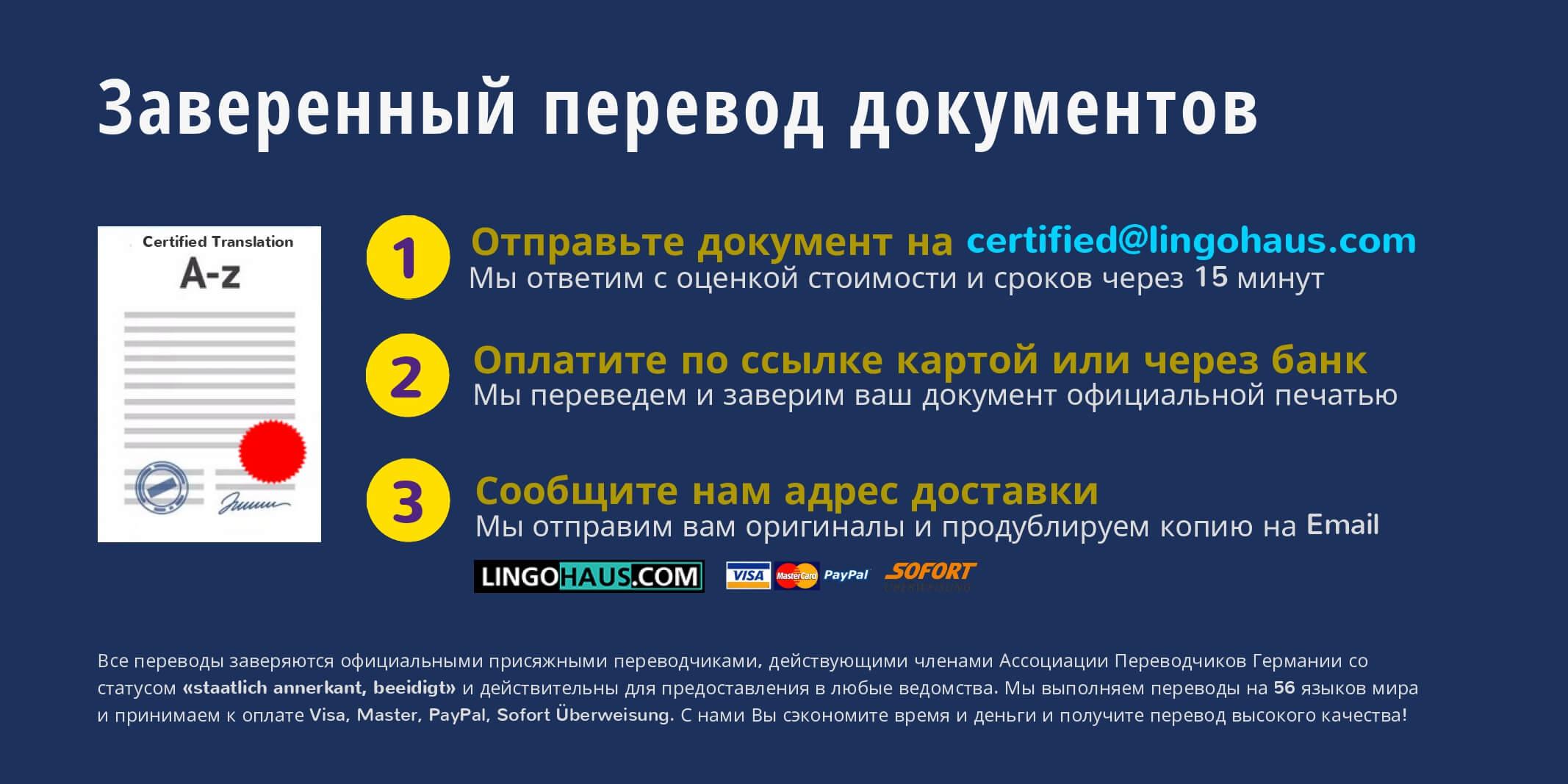 certified translation lingohaus opt ru