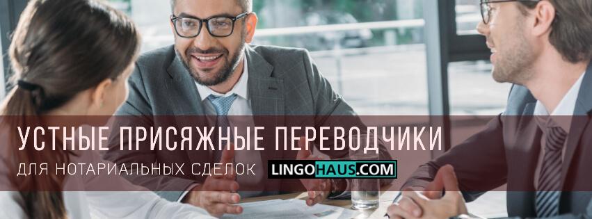 مترجمون محلفون لمعاملات كاتب العدل